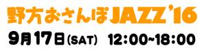 野方おさんぽJAZZ公式サイト